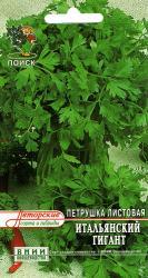 Петрушка Итальянский гигант (А) 3гр арт 410893 Овощи ЦП