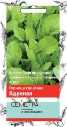 Горчица салатная Ядреная (А) 1гр арт 694061 СЕМЕТРА  СЕМЕТРА