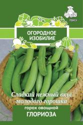 Горох овощной Глориоза (А) 10гр арт 705980 Огородное изобилие ОИ