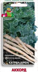 Катран (Хрен) Аккорд 0.3гр арт 730922 Овощи ЦП