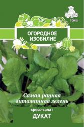 Кресс-салат Дукат 1гр арт 724024 Огородное изобилие ОИ