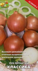 Лук репчатый Классика (А) 1гр арт 725489 Овощи ЦП