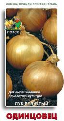 Лук репчатый Одинцовец 1гр арт 350524 Овощи ЦП