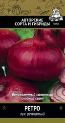 Лук репчатый Ретро (А) 1гр арт 350530 Овощи ЦП