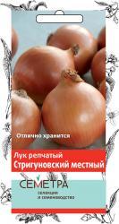 Лук репчатый Стригуновский местный 1гр арт 694155 СЕМЕТРА  СЕМЕТРА
