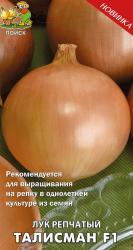 Лук репчатый Талисман F1 (А) 0.5гр арт 730891 Овощи ЦП