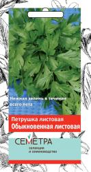 Петрушка Обыкновенная листовая 3гр арт 693659 СЕМЕТРА  СЕМЕТРА
