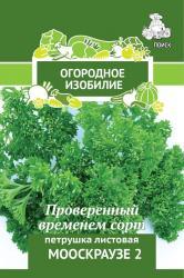 Петрушка Мооскраузе 2 3гр арт 706136 Огородное изобилие ОИ