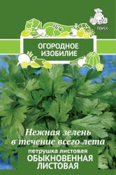 Петрушка Обыкновенная листовая 3гр арт 706137 Огородное изобилие ОИ