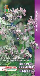 Шалфей овощной Нектар (А) 0.5гр арт 590331 Аптека на грядке ЦП