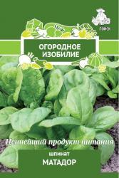 Шпинат Матадор 3гр арт 724097 Огородное изобилие ОИ