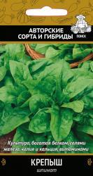 Шпинат Крепыш (А) 3гр арт 590557 Овощи ЦП