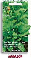 Шпинат Матадор 3гр арт 590561 Овощи ЦП