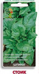 Шпинат Стоик 3гр арт 701915 Овощи ЦП