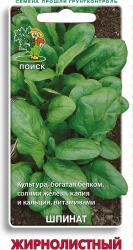 Шпинат Жирнолистный 3гр арт 590547 Овощи ЦП