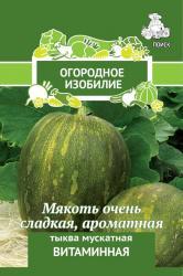 Тыква мускатная Витаминная 2гр арт 706177 Огородное изобилие ОИ