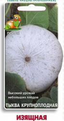 Тыква крупноплодная Изящная 10шт арт 699869 Овощи ЦП