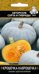 Тыква крупноплодная Крошечка-Хаврошечка (А) 10шт арт 691170 Овощи ЦП