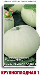 Тыква крупноплодная Крупноплодная 1 10шт арт 697287 Овощи ЦП