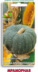 Тыква крупноплодная Мраморная 10шт арт 704970 Овощи ЦП