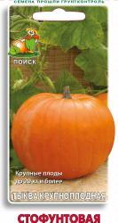 Тыква крупноплодная Стофунтовая 10шт арт 676098 Овощи ЦП