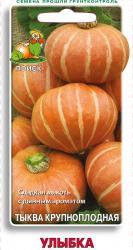 Тыква крупноплодная Улыбка 10шт арт 676099 Овощи ЦП