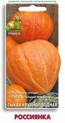 Тыква крупноплодная Россиянка 10шт арт 687995 Овощи ЦП