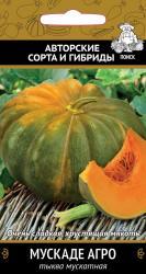 Тыква мускатная Мускаде Агро (А) 10шт арт 716961 Овощи ЦП