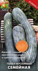 Тыква мускатная Семейная (А) 10шт арт 730884 Овощи ЦП