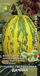 Тыква твердокорая Дачная 10шт арт 695591 Сибирская серия ЦП