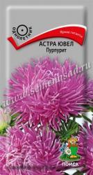 Астра ювел Пурпурит в упаковке 0.2гр арт150567