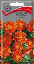 Бархатцы Хохлома Красные в упаковке 0.4гр арт691627