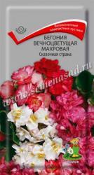 Бегония вечноцветущая махровая Сказочная страна в упаковке 10шт арт668378