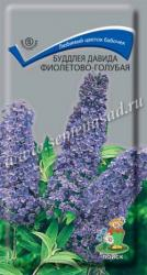Буддлея Давида Фиолетово-голубая в упаковке 0.01гр арт170566
