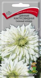 Цинния кактусовидная Снежный человек в упаковке 0.4гр арт580996