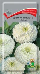Цинния лиллипут Белая в упаковке 0.4гр арт590001