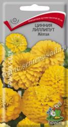 Цинния лиллипут Желтая в упаковке 0.4гр арт590004