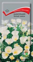 Эшшольция Белый замок в упаковке 0.2гр арт600122