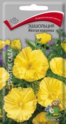 Эшшольция Желтая королева в упаковке 0.2гр арт600128