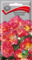 Эшшольция Розовый шёлк