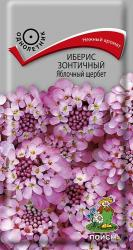 Иберис зонтичный Яблочный щербет в упаковке 0.3гр арт719453