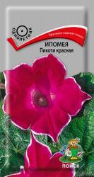 Ипомея Пикоти красная в упаковке 0.3гр арт260469