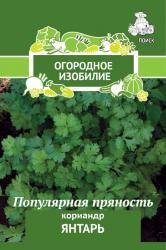 Кориандр Янтарь 3гр арт 705994 Огородное изобилие ОИ