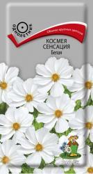 Космея Сенсация Белая в упаковке 0.3гр арт719452