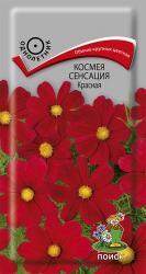 Космея Сенсация Красная в упаковке 0.3гр арт721688