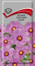 Космея Сенсация Розовая в упаковке 0.3гр арт719451