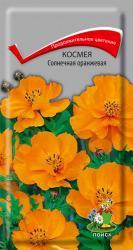 Космея Солнечная оранжевая в упаковке 0.2гр арт300656