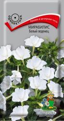 Мирабилис Белый леденец в упаковке 1гр арт692170