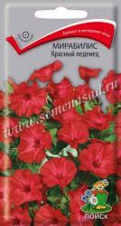Мирабилис Красный леденец в упаковке 1гр арт360675