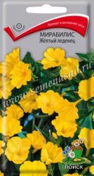 Мирабилис Желтый леденец в упаковке 1гр арт360672